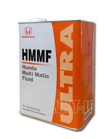 HONDA(ホンダ)純正トランスミッションフルード ウルトラHMMF(CVT車用) 4L缶 08260-99904