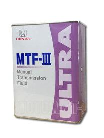 HONDA(ホンダ)純正トランスミッションフルード ウルトラMTF-3(MT車用) 4L缶 08261-99964
