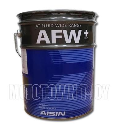 【送料無料!同梱不可】AISIN アイシン ATF ワイドレンジ(汎用型タイプ)AFW+ 20Lペール缶 ATF6020