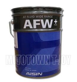 【同梱不可】AISIN アイシン ATF ワイドレンジ(汎用型タイプ)AFW+ 20Lペール缶 ATF6020