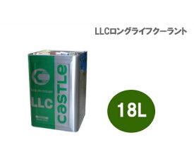 【同梱不可】Castle タクティー(トヨタ) LLC ロングライフクーラント 緑【V92300106】 18L