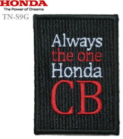 HONDA(ホンダ) CB刺繍ワッペン 0SYTN-S9G-KF
