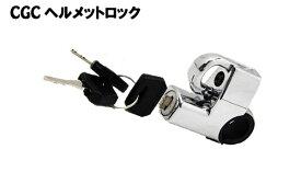 あると便利!!! CGC 汎用ヘルメットロックホルダー  CGC-21114