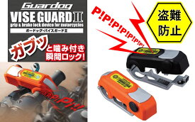 あると安心!MITSUBA 2輪車用ブレーキ&スロットルロック ガードッグ・バイスガードII BS-003
