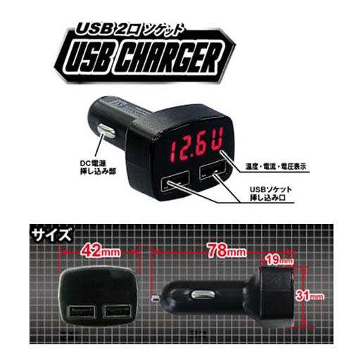 MC signal(エムシーシグナル) USB CHARGER (USBチャージャー) UC-100