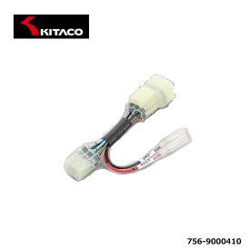 KITACO(キタコ) オプションサービスカプラ用 電源取り出しハーネス(type-2)【756-9000410】