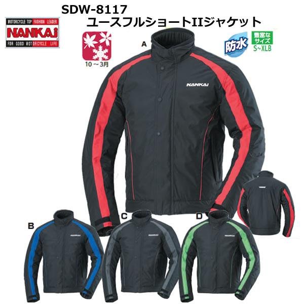 【2017-18 秋冬モデル】NANKAI(ナンカイ) SDW-8117 ユースフルショートIIジャケット