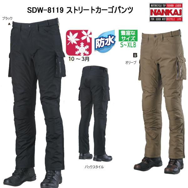 【2017-2018年 秋冬モデル】NANKAI(ナンカイ) ストリートカーゴパンツ SDW-8119