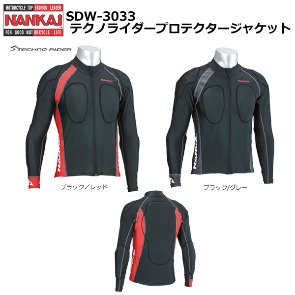 【2017-18 秋冬モデル】NANKAI(ナンカイ) SDW-3033 テクノライダープロテクタージャケット