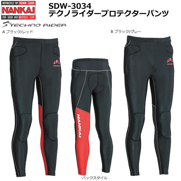 【2017-18 秋冬モデル】NANKAI(ナンカイ) SDW-3034 テクノライダープロテクターパンツ