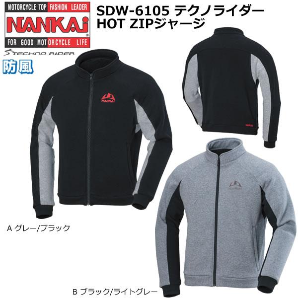 【2017-18 秋冬モデル】NANKAI(ナンカイ) SDW-6105 テクノライダー HOT ZIPジャージ