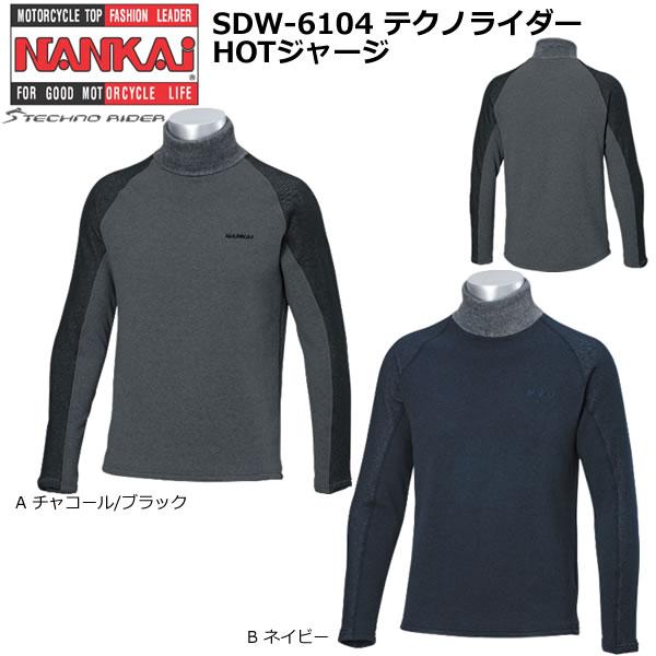 【2017-18 秋冬モデル】NANKAI(ナンカイ) SDW-6104 テクノライダーHOTジャージ