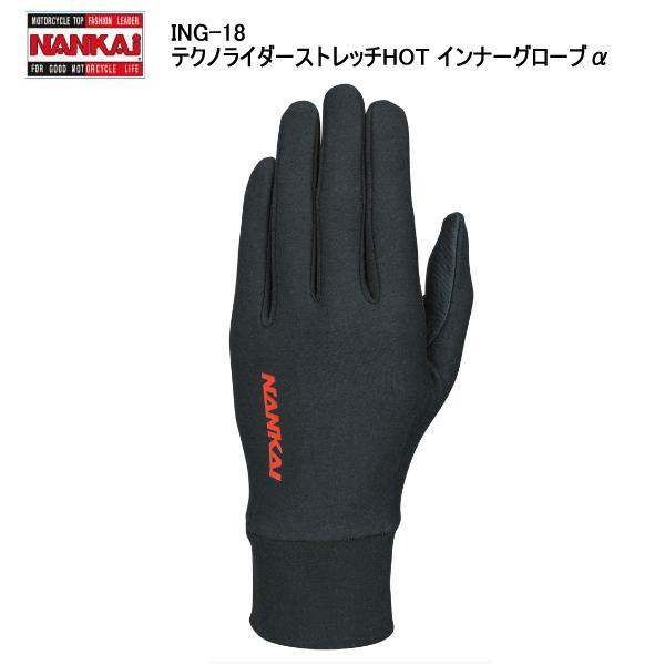 【2017-18年 秋冬モデル】 NANKAI(ナンカイ) ING-18 テクノライダーストレッチHOT インナーグローブα