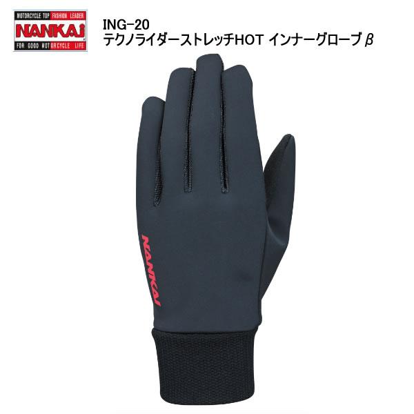【2017-18年 秋冬モデル】 NANKAI(ナンカイ) ING-20 テクノライダーストレッチHOT インナーグローブβ