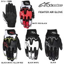 alpinestars(アルパインスターズ)FIGHTER AIR GLOVE