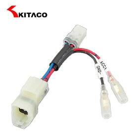 KITACO(キタコ) オプションサービスカプラ用 電源取り出しハーネス【756-9000400】