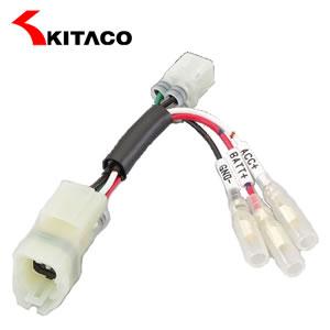 KITACO(キタコ) オプションサービスカプラ用 電源取り出しハーネス【756-9000100】