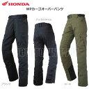 HONDA (ホンダ) RSタイチコラボ WPカーゴオーバーパンツ 0SYTP-X29 ☆
