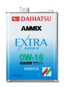 ダイハツ純正 AMMIX アミックス エクストラ 0W-16 4L缶 08701-K9072