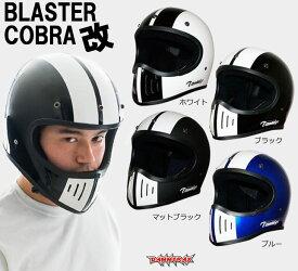 【ダムトラックス】 DAMMTRAX BLASTER COBRA改 ブラスターコブラ カイ