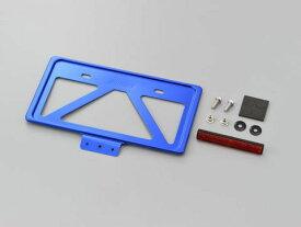 DAYTONA (デイトナ) 軽量ナンバープレートホルダー リフレクター付き ブルー Lサイズ 99673