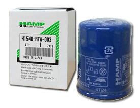 HONDA/HAMP オイルフィルター H1540-RTA-003