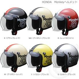 【在庫あり】HONDA  Monkey モンキーヘルメット 0SHGC-JC1C ★