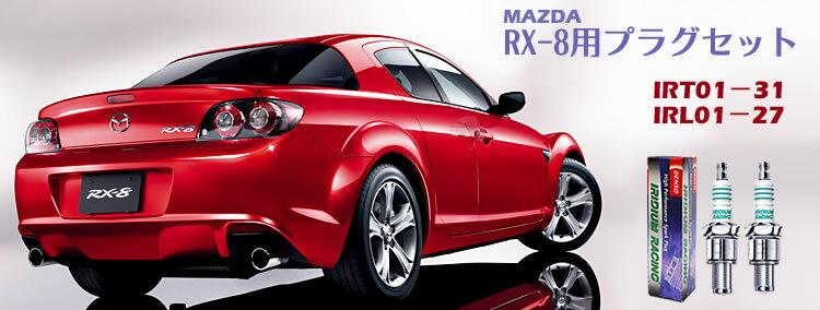 【RX-8専用プラグセット】DENSO デンソー レーシングプラグ【正規品】 IRL01-27 2本、IRT01-31 2本の4本セット