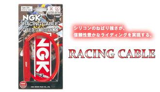 供NGK二轮车使用的赛车电缆CR1,CR2,CR3,CR4