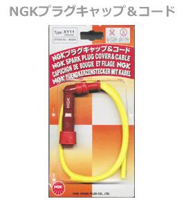 NGK【正規品】 2輪車用 プラグキャップ&コード LY11、SY11、XY11
