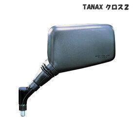 TANAX (タナックス)クロス2ミラー AJ-8L、AJ-8R、AJ-10L、AJ-10R