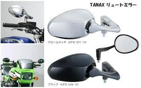 TANAX (タナックス)ナポレオン リュートミラー APE-101-10、APE-104-10