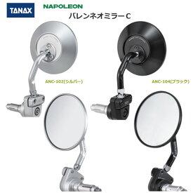TANAX (タナックス)ナポレオン バレンネオミラーC ANC-102(シルバー)、ANC-104(ブラック)