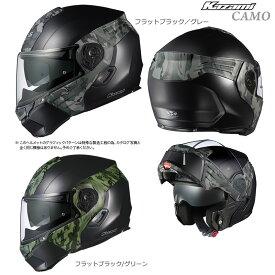 OGK(オージーケーカブト) インナーサンシェード付きシステムヘルメット KAZAMI CAMO カザミ カモ