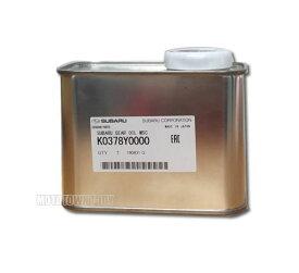 スバルギヤオイル・MSC 500ml スバル部品センター K0378Y0000