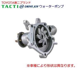タクティー DJ (DRIVE JOY) ウォーターポンプ  V9154-S002