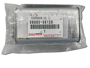トヨタ純正 コンプレッサオイル ND-OIL11 40cc 08885-09129