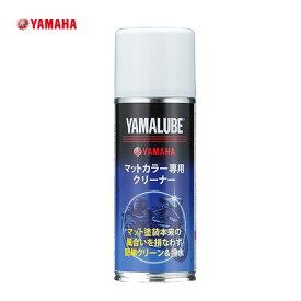 ワイズギア(YAMAHA) ヤマルーブ マットカラー専用クリーナー 200ml 9079340112