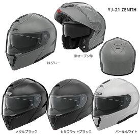 YAMAHA システムヘルメット YJ-21 ZENITH