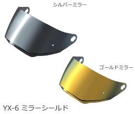 YAMAHA(ヤマハ) YX-6 ギブソンミラーシールド シルバーミラー・ゴールドミラー