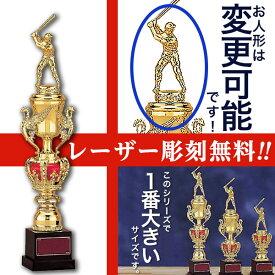 【彫刻無料】トロフィー JA-2349A 【325mm】野球・サッカー・ゴルフ 優勝・記念品【保存箱付】509