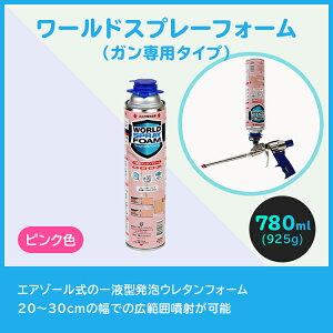 一液型発泡ウレタンフォーム ワールドスプレーフォーム ガンタイプ 780ml ピンク色
