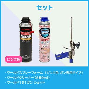 一液型発泡ウレタンフォーム ワールドスプレーフォーム ガンタイプ 780ml ピンク色 1本 ワールドクリーナー 1本 ワールド151ガン 1丁 セット