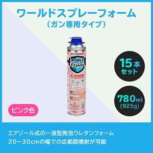 一液型発泡ウレタンフォーム ワールドスプレーフォーム ガンタイプ 780ml ピンク色 1ケース(15本入り)