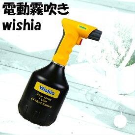 電動霧吹き スプレー ガーデニング 洗車 掃除 wishia