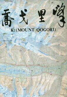 [K2 (裴勇俊) 地形图拓扑地图-K2 (山 Qogori)]