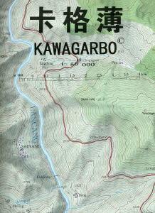 【梅里雪山トポマップ Kawagarbo Topographic Map】