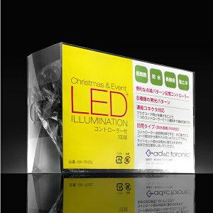 【AD&CTORONIC】LEDイルミネーション100球ストレートタイプ8mメモリー機能内蔵コントローラー付カラー:レッド10連結可能タイプ【送料込】