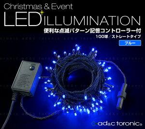 【AD&CTORONIC】LEDイルミネーション100球ストレートタイプ8mメモリー機能内蔵コントローラー付カラー:ブルー10連結可能タイプ【送料込】