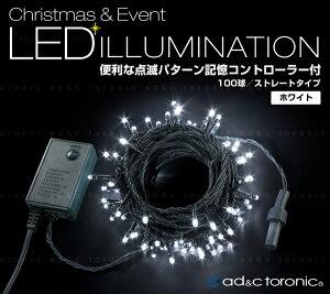 【AD&CTORONIC】LEDイルミネーション100球ストレートタイプ8mメモリー機能内蔵コントローラー付カラー:ホワイト10連結可能タイプ【送料込】